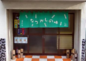 ミドリ食堂
