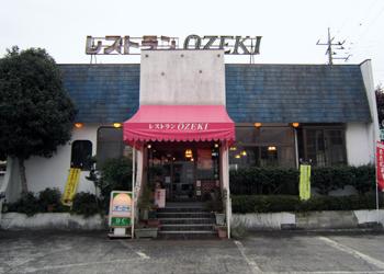 レストラン オーゼキ