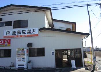 細島豆腐店