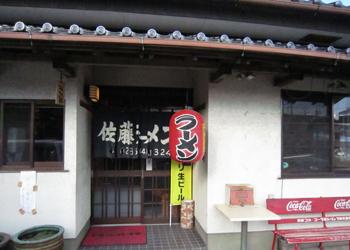 佐藤ラーメン店