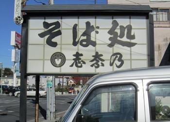 志奈乃そば店