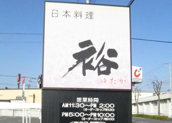 日本料理 裕